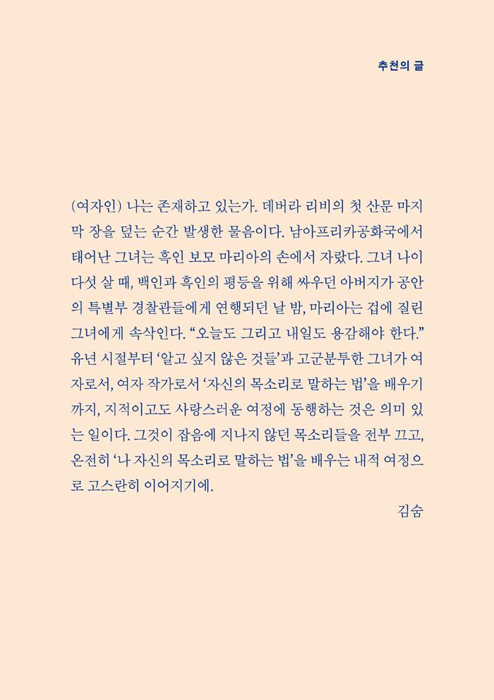 추천사-김숨
