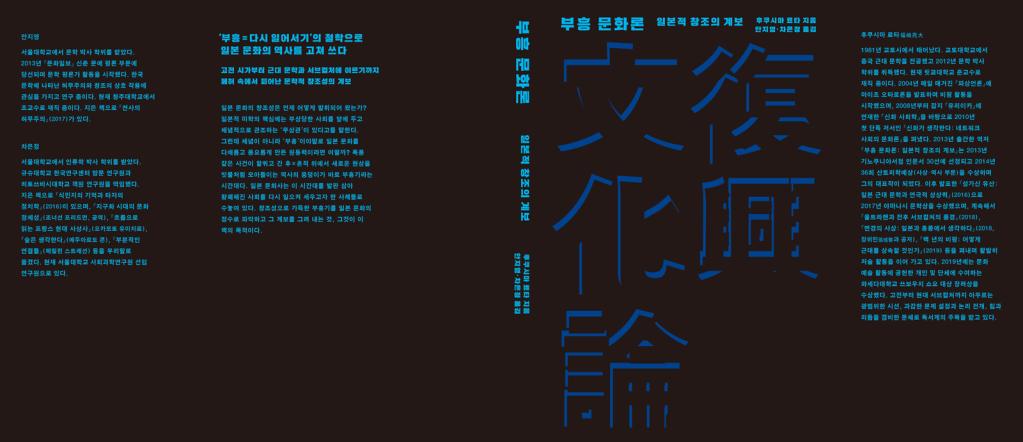 부흥문화론 커버(1)